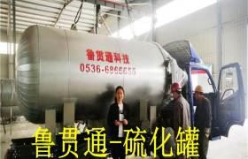 鲁贯通大型电磁硫化罐-巨型电加热水硫化罐均可定做-质优价廉