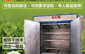 通康烤箱金银花药材烘干箱多功能水果蔬菜烘干机厂家定制干燥设备