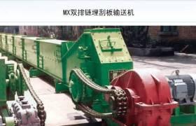 优质建材工矿业原材料输送机链埋刮板式输送机
