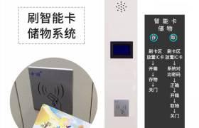 刷卡指纹识别人脸识别密码条码微信扫码智能柜控制系统共享存包柜