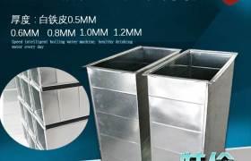 廠家直銷鍍鋅白鐵皮不銹鋼工業級方型通風管道