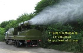 120型远程射雾器