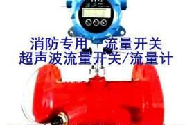 消防流量开关消防启泵流量计DN50-200不锈钢流量开关