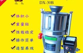 廣州大祥包郵DX-30B小型家用超微中藥粉碎機實驗室超細打粉