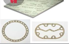 上海無石棉密封材料 制冷系統用密封墊片REINZ AFM34
