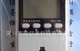 泰圣TS-F4微型电力监测仪家用电器功率测试