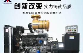 150kw柴油發電機組濰柴三相發電機150千瓦水冷三相交流發電機廠家