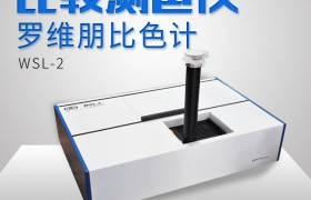 上海物光昕瑞WSL-2比較測色儀羅維朋比色計食用油檢測顏色SC認證