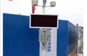 建筑工程揚塵監測系統PM10