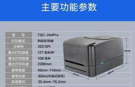 TSC条码机TTP-244pro条码打印机