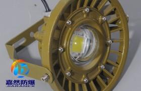 大功率LED防爆灯160W180W200W