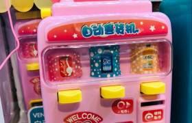 2019新款仿真自动售货机饮料机过家家玩具儿童生日礼物一件代发