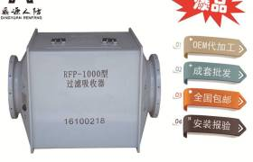 人防设备过滤吸收器RFP-1000型过滤吸收器