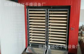 全自動智能香菇木耳茶樹菇烘干機 菌菇類烘干房木耳銀耳烘干設備