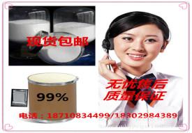 托曲珠利   CAS:69004-03-1       現貨供應 優質原料 及時發貨