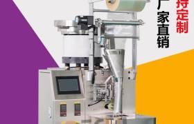 单盘塑料件自动包装机金属零件计数包装机械