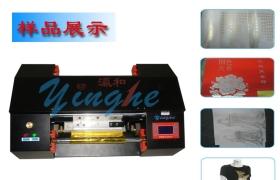 廣州YH-330A數碼無版燙金機燙印機工藝