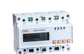 电子式三相电能表 远程通讯三相电能表 DTSF1352三相智能电表批发