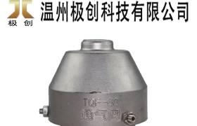 2寸加油站库排压材质304通气帽螺纹式油罐车设备配件不锈钢呼吸阀