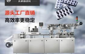江蘇廠家直銷新型自動平板式膠囊藥片泡罩機DPP-260保健品包裝機