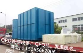 QPQ處理生產線發黑氧化生產線