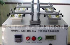 廠家直銷手機滑蓋壽命試驗機XG-02HG-04A