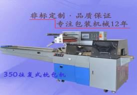 全新SK-350往復式機包裝機枕式固態物體高速產量速科專業定制