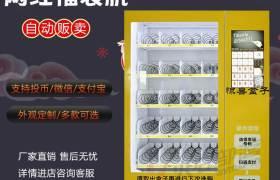 抖音網紅福袋機心愿先生幸運盒子自動售貨機禮品投幣無人管理商場
