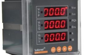 安科瑞继电器报警电表ACR320E/J远程智能电表Acrel远程监控电表