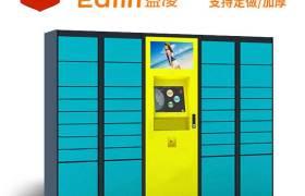 南昌家具智能柜快递柜密码存包柜互联网收件箱智能自取柜厂家定做