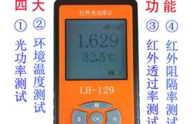 LH-129红外功率计太阳膜测试仪自动阻隔率测试替代ls127ls122A