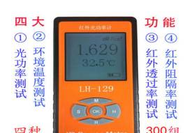 LH-129紅外功率計太陽膜測試儀自動阻隔率測試替代ls127ls122A