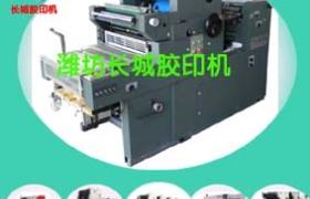 長城六開立式打碼膠印機