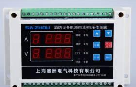 消防设备电源监控器SZFD双路电压电流监测