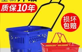 超市购物篮拉杆带轮手提篮拉篮塑料篮子买菜购物筐大号超市购物车