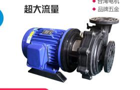 三川宏大流量耐酸碱泵塑料耐腐蚀泵NAS系列