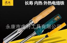 虎立20w-500w陶瓷恒溫電烙鐵電焊筆內熱式電烙筆電騾鐵電硌鐵