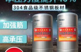 狀元雨304不銹鋼家用壓力罐全自動無塔供水器100-450L水箱供水塔