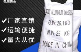 厂家供应国标污水处理剂聚合氯化铝  工业级混凝剂聚合氯化铝PAC