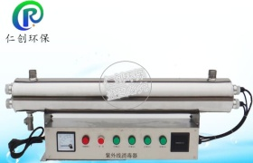 温州小区二次供水消毒rc-uvc-320紫外线杀菌器