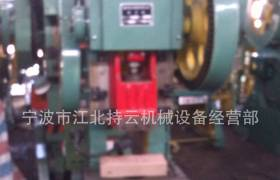 厂方直销JS23型开式冲床现货供应质量三包终身服务
