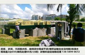 廢棄泥漿處理設備