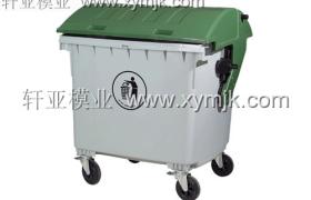 環保垃圾桶模具