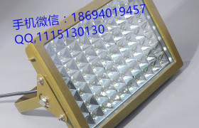 油田专用LED防爆灯80w
