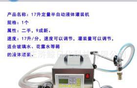 二手17升定量半自動液體灌裝機可調節適合稀的液體灌裝