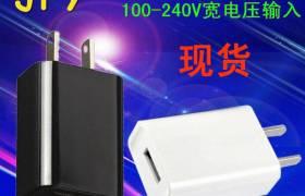 廠家直銷新款5V1AUSB臺燈電源適配器