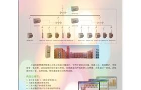 远程预付费电能管理系统集中充值终端预付费电能管理系统安科瑞