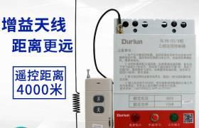 爆廠家直銷水泵電機無線遙控開關遠程三相缺相斷電缺相保護器380V
